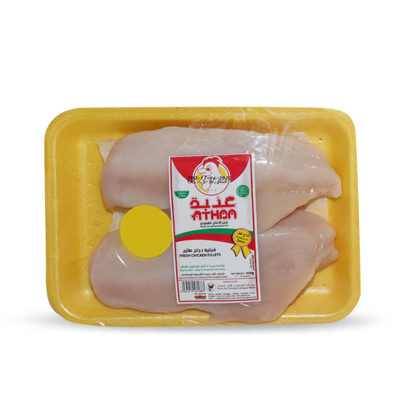 ATHBA FRESH CHICKEN FILLET 450gm
